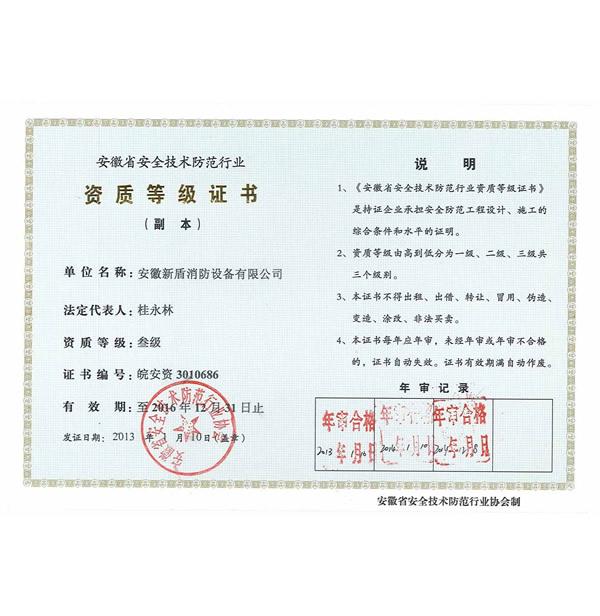 安全技术防范行业资质等级证书