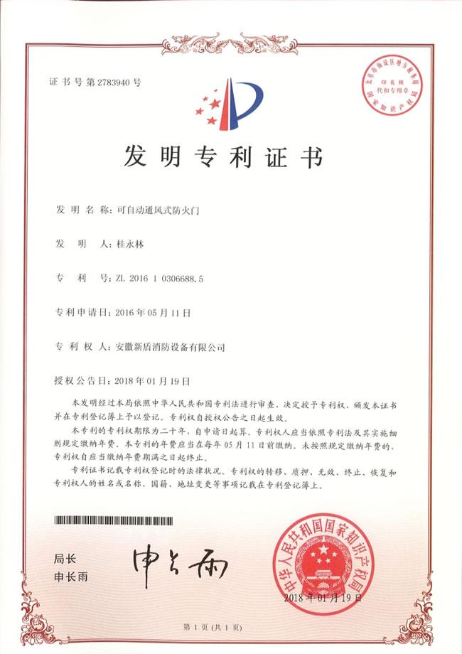 可自动通风式万博官网手机版网页版登录专利证书