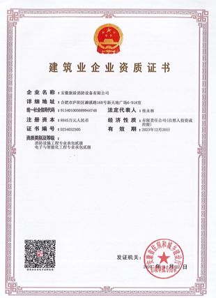 消防设施工程专业承包贰级资质证书