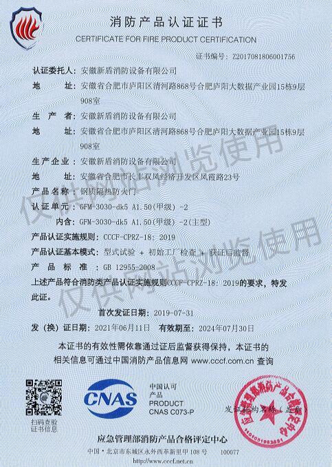 3米超大万博官网手机版网页版登录证书