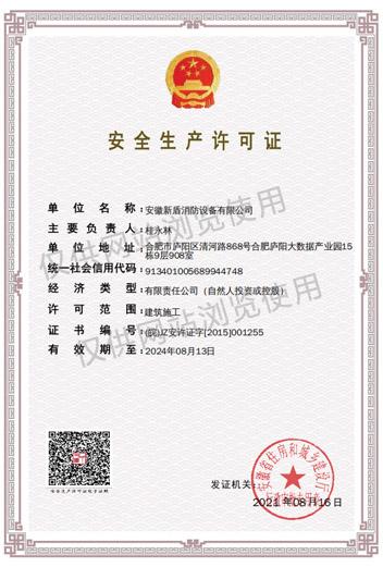 新盾消防安全生产许可证
