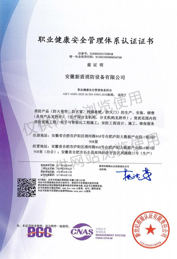 新盾消防三标一体认证证书