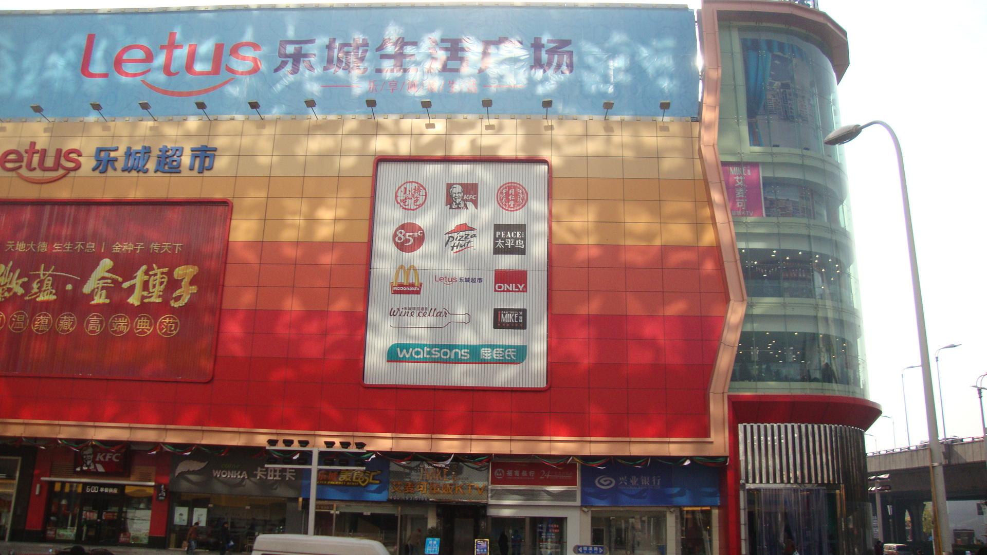 安徽乐成商业中心