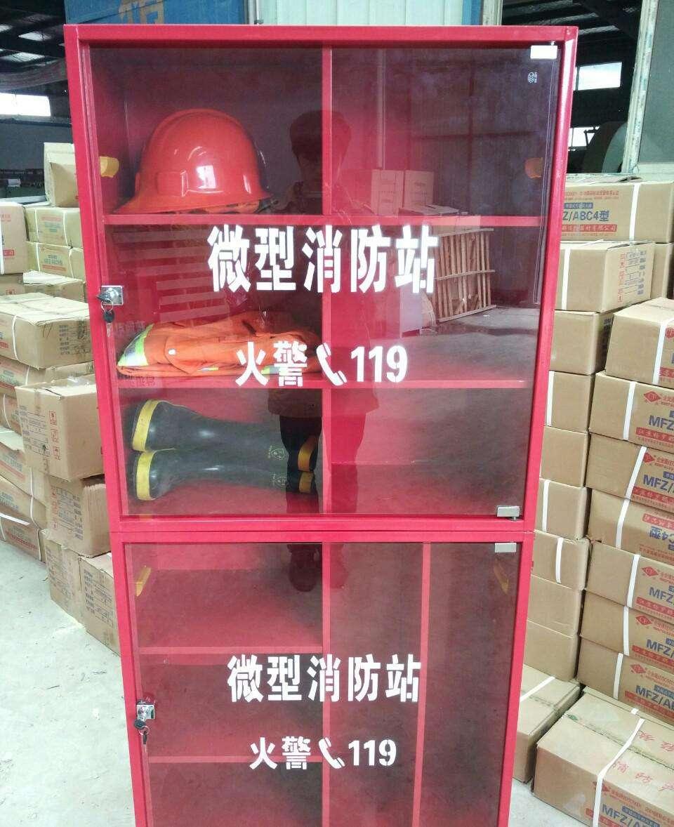 新盾微型消防站
