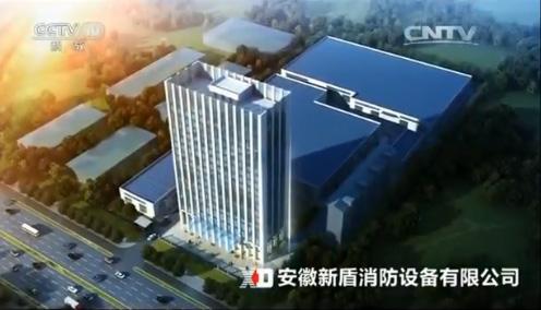 新盾消防正式登陆中国中央广播电视总台