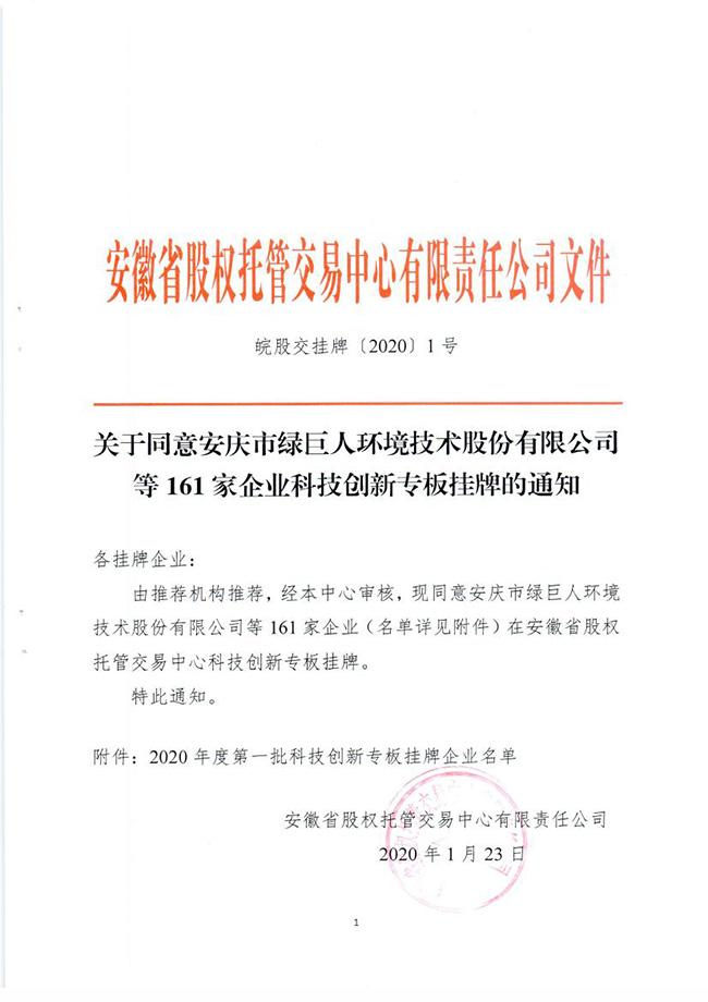 关于同意安庆市绿巨人环境技术股份有限公司等161家企业科技创新专板挂牌的通知0000.jpg